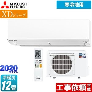 ルームエアコン 冷房/暖房:12畳程度 三菱 MSZ-XD3620S-W XDシリーズ ズバ暖 霧ヶ...