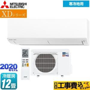 工事費込みセット ルームエアコン 冷房/暖房:12畳程度 三菱 MSZ-XD3620S-W XDシリ...