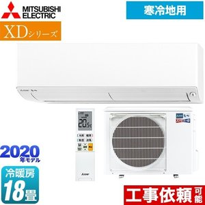 MSZ-XD5620S-W  三菱  ルームエアコン  XDシリーズ ズバ暖 霧ヶ峰 暖房強化コンパ...