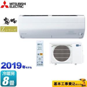 工事費込みセット ルームエアコン 冷房/暖房:8畳程度 三菱 MSZ-ZW2519-W Zシリーズ ...