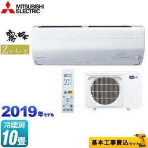 エアコン 工事費込みセット ルームエアコン 冷房/暖房:10畳程度 三菱 MSZ-ZW2819S-W...