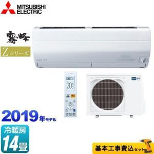 エアコン 工事費込みセット ルームエアコン 冷房/暖房:14畳程度 三菱 MSZ-ZW4019S-W...