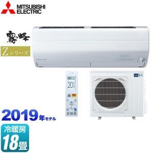 エアコン 18畳用 ルームエアコン 冷房/暖房:18畳程度 三菱 MSZ-ZW5619S-W Zシリ...