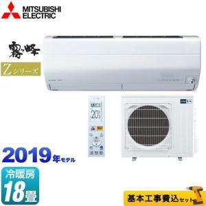 エアコン 18畳用 工事費込みセット ルームエアコン 冷房/暖房:18畳程度 三菱 MSZ-ZW56...