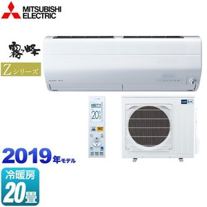 エアコン 20畳用 ルームエアコン 冷房/暖房:20畳程度 三菱 MSZ-ZW6319S-W Zシリ...