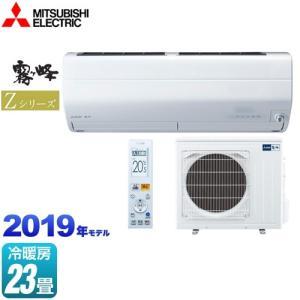 MSZ-ZW7119S-W  三菱  ルームエアコン  Zシリーズ 霧ヶ峰 プレミアムモデル 冷房/...