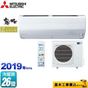 エアコン 工事費込みセット ルームエアコン 冷房/暖房:26畳程度 三菱 MSZ-ZW8019S-W...