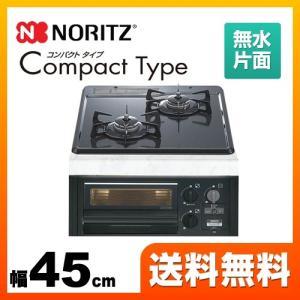 在庫切れ時は後継品での出荷になる場合がございます 都市ガス ビルトインコンロ 幅45cm ノーリツ N2G15KSQ1 13A Compact Type 無水片面焼グリル torikae-com