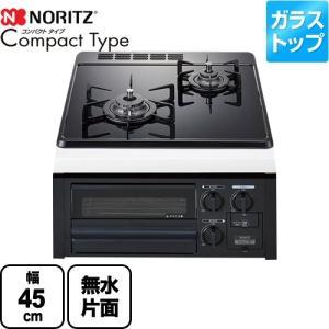 Compact Type(コンパクトタイプ) ビルトインコンロ 幅45cm ノーリツ N2G24KSS-LPG 無水片面焼グリル 【プロパンガス】 torikae-com