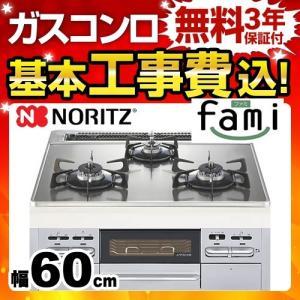 工事費込みセット ビルトインガスコンロ ノーリツ ビルトインコンロ 幅60cm fami ファミ N3WN6RWTSKSV-13A-KJ (都市ガス)|torikae-com