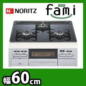 ビルトインガスコンロ ノーリツ ビルトインコンロ 幅60cm fami ファミ N3WN6RWTSSV-13A (都市ガス)|torikae-com