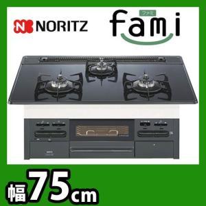 ビルトインガスコンロ ノーリツ ビルトインコンロ 幅75cm fami ファミ N3WN7RWTS-13A (都市ガス)|torikae-com