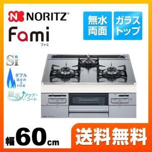 【都市ガス】 ビルトインコンロ 幅60cm ノーリツ N3WQ6RWASKSI-13A Fami ファミ オートタイプ ダブル高火力