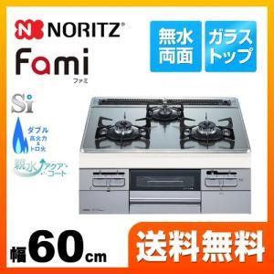 【プロパンガス】 ビルトインコンロ 幅60cm ノーリツ N3WQ6RWTS6SI-LPG Fami ファミ スタンダードタイプ ダブル高火力
