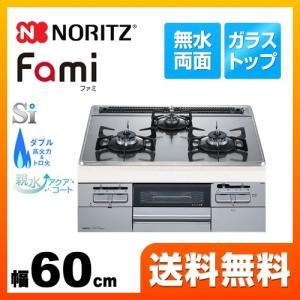 【都市ガス】 ビルトインコンロ 幅60cm ノーリツ N3WQ6RWTSKSI-13A Fami ファミ スタンダードタイプ ダブル高火力