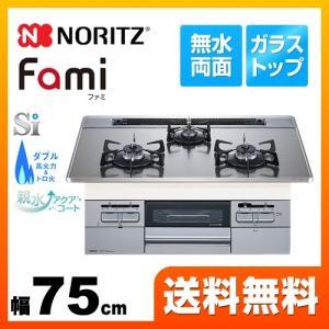 【都市ガス】 ビルトインコンロ 幅75cm ノーリツ N3WQ7RWTSKSI-13A Fami ファミ スタンダードタイプ ダブル高火力