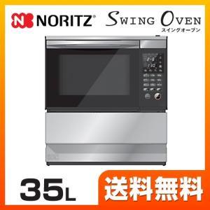 【都市ガス】 ガスオーブンレンジ 35L ノーリツ NDR428EK 13A SWING OVEN (大型重量品につき特別配送)  下部収納庫タイプ torikae-com