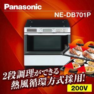 パナソニック ビルトイン電気オーブンレンジ NE-DB701P|torikae-com