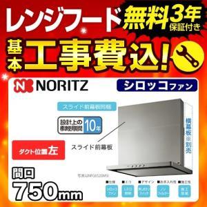 【台数限定!お得な工事費込セット(商品+基本工事)】 スライド前幕板同梱 NFG7S20MSI-L ...