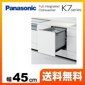(工事対応不可)NP-45KD7W 食器洗い乾燥機 パナソニック 食器洗い機 食洗機 ビルトイン食洗機 ビルトイン型 食器洗浄機 torikae-com