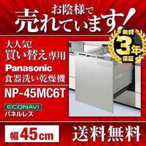 [NP-45MC6T] 【無料3年保証付き】パナソニック 食器洗い乾燥機 買替え専用 化粧パネル一体...