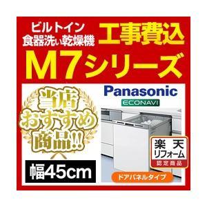 台数限定!お得な工事費込セット(商品+基本工事) NP-45MD7S 食器洗い乾燥機 パナソニック 食器洗い機 食洗機 ビルトイン食洗機 ビルトイン型 食器洗浄機|torikae-com