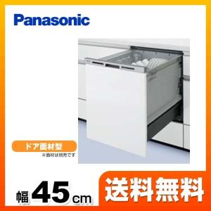 NP-45MD7W 食器洗い乾燥機 パナソニック 食器洗い機 食洗機 ビルトイン食洗機 ビルトイン型 食器洗浄機 取付工事可