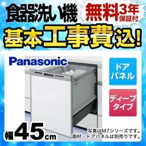 【在庫切れ時は後継品での出荷になる場合がございます】工事費込みセット 食器洗い乾燥機 幅45cm パナソニック NP-45MD8S  ドアパネル型 工事費込 食洗器 torikae-com