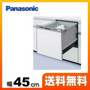 NP-45MS7S 食器洗い乾燥機 パナソニック 食器洗い機 食洗機 ビルトイン食洗機 ビルトイン型 食器洗浄機 取付工事可