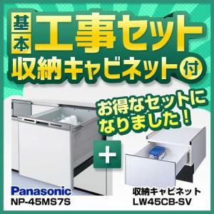 工事費込みセット 食器洗い乾燥機 幅45cm パナソニック NP-45MS7S-LW45CB-SV-KJ M7シリーズ ドアパネル型|torikae-com