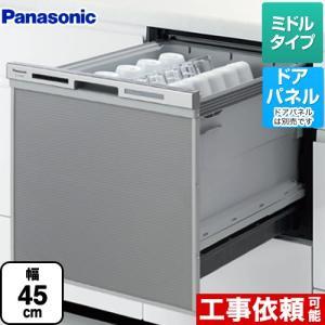 【在庫切れ時は後継品での出荷になる場合がございます】食器洗い乾燥機 幅45cm パナソニック NP-45MS8S M8シリーズ ドアパネル型 食洗器 約6人分 torikae-com