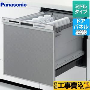 【在庫切れ時は後継品での出荷になる場合がございます】工事費込みセット 食器洗い乾燥機 幅45cm パナソニック NP-45MS8S M8シリーズ ドアパネル型 食洗器 torikae-com