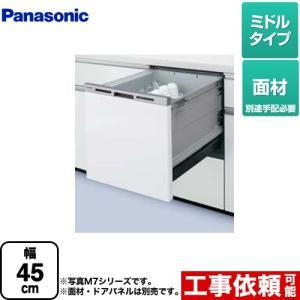 食器洗い乾燥機 幅45cm パナソニック NP-45MS8W M8シリーズ ハイグレードタイプ ドア面材型 torikae-com