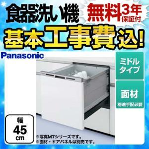 工事費込みセット 食器洗い乾燥機 幅45cm パナソニック NP-45MS8W M8シリーズ ハイグレードタイプ ドア面材型 torikae-com