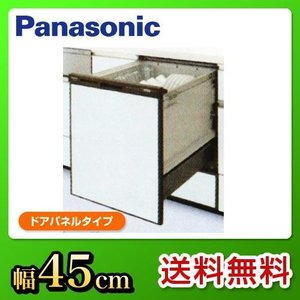 NP-45RD6K 食器洗い乾燥機 パナソニック 食器洗い機 食洗機 ビルトイン食洗機 ビルトイン型 食器洗浄機