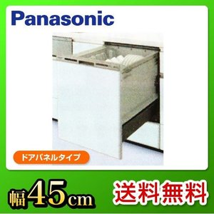 NP-45RD6S 食器洗い乾燥機 パナソニック 食器洗い機 食洗機 ビルトイン食洗機 ビルトイン型 食器洗浄機