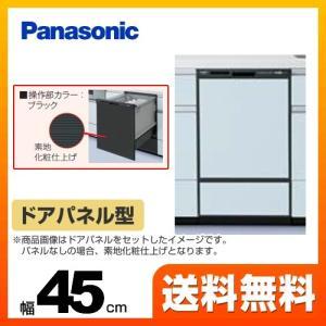 パナソニック 食器洗い乾燥機 NP-45RD7K R7シリーズ torikae-com
