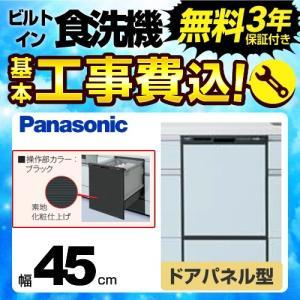 お得な工事費込みセット(商品+基本工事) パナソニック 食器洗い乾燥機 NP-45RD7K R7シリーズ torikae-com