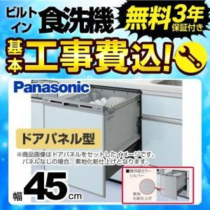 お得な工事費込みセット(商品+基本工事) パナソニック 食器洗い乾燥機 NP-45RD7S R7シリーズ torikae-com