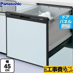 お得な工事費込みセット(商品+基本工事) パナソニック 食器洗い乾燥機 NP-45RS7K R7シリーズ torikae-com