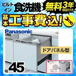 お得な工事費込みセット(商品+基本工事) パナソニック 食器洗い乾燥機 NP-45RS7S R7シリーズ torikae-com