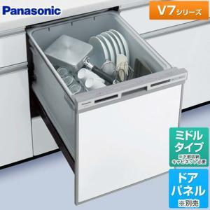 [NP-45VS7S] パナソニック 食器洗い乾燥機 V7シリーズ 幅45cm 約5人分(40点) ...