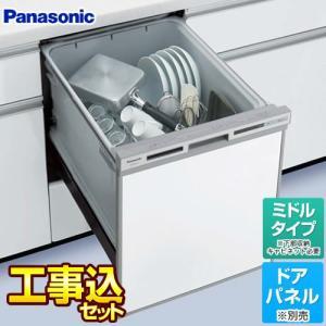 【在庫切れ時は後継品での出荷になる場合がございます】工事費込セット(商品+基本工事) NP-45VS7S 食器洗い乾燥機 パナソニック 食洗機 ビルトイン食洗機 torikae-com