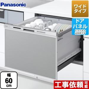 食器洗い乾燥機 幅60cm パナソニック NP-60MS8S M8シリーズ 新ワイドタイプ ドアパネル型 ビルトイン 食洗機 食器洗い機 工事対応可能 torikae-com