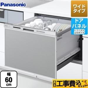 工事費込みセット 食器洗い乾燥機 幅60cm パナソニック NP-60MS8S M8シリーズ 新ワイドタイプ リフォーム torikae-com