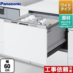 食器洗い乾燥機 幅60cm パナソニック NP-60MS8W M8シリーズ 新ワイドタイプ ドア面材型 torikae-com