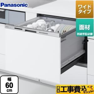 工事費込みセット 食器洗い乾燥機 幅60cm パナソニック NP-60MS8W M8シリーズ 新ワイドタイプ リフォーム torikae-com