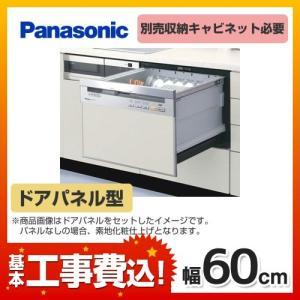 工事費込みセット 食器洗い乾燥機 パナソニック NP-P60V1PSPS-KJ torikae-com