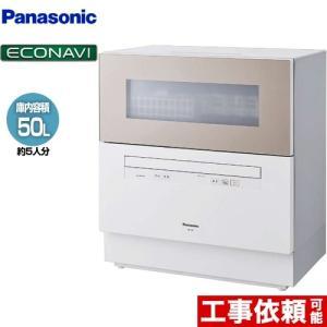 NP-TH4 卓上型食器洗い乾燥機 容量:食器点数40点 5人用 パナソニック NP-TH4-C 食器洗い乾燥機 食器洗い機 torikae-com