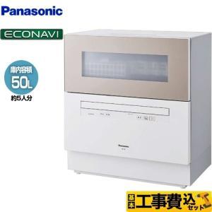 工事費込みセット NP-TH4 卓上型食器洗い乾燥機 容量:食器点数40点 5人用 パナソニック NP-TH4-C 食器洗い機 torikae-com